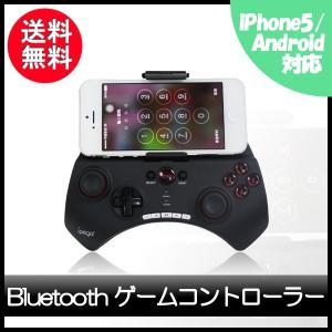 iphone5対応ブルートゥースゲームコントローラー PC iOS Android端末対応 ブラック  250g-20170615-C2224