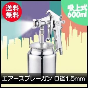エアースプレーガン 吹上式 吸い上げ式 カップ容量600ml 口径 1.5mm  MC-20170615-C2240|centerwave