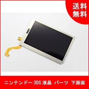 ニンテンドー 3DS 画面修理 リペア 液晶 パーツ 部品 下画面 任天堂 故障 割れ|centerwave