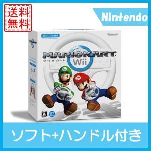 マリオカートWii ハンドル同梱 Wiiマリオカートハンドル付き 中古 送料無料