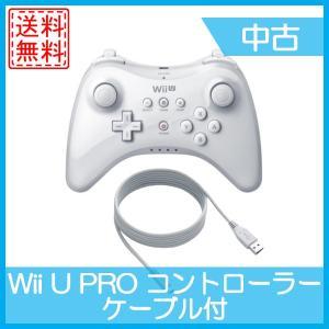 Wii U PRO コントローラー ケーブル付 プロコントローラシロ 白 送料無料 中古