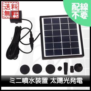 ミニ噴水装置 太陽光発電 ウォーターガーデン 配線不要 ソーラー お庭の噴水|centerwave