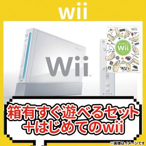 Wii 本体 箱説明書付き 白 シロ 中古 任天堂 すぐに遊べるセット