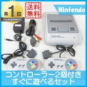 スーパーファミコン 本体 コントローラー2個付き 中古 すぐに遊べるセット