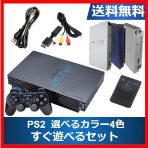 PS2 プレステ2  本体 すぐ遊べるセット ソフト付き プレイステーション2  SCPH-5000...