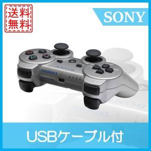 送料無料 中古 PS3 コントローラー デュアルショック3 サテンシルバー USBケーブル付