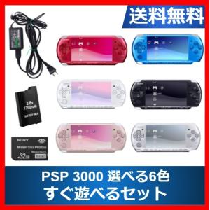 PSP プレイステーション・ポータブル 本体 すぐに遊べるセット 選べる6色 ソニー 送料無料 中古 PSP-3000|centerwave