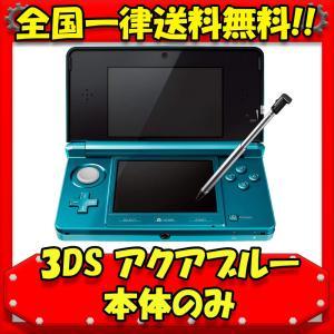 3DS 本体 ニンテンドー3DS アクアブルー 本体 任天堂...