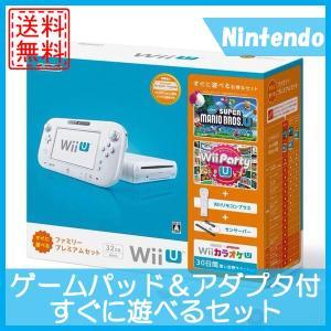 Wii U 本体 すぐに遊べるファミリープレミアムセット(シ...