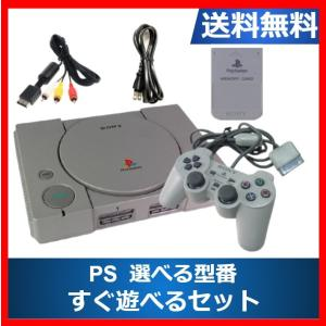 PS プレイステーション すぐ遊べるセット おまけ付き 初代 プレステ PlayStation 中古 選べる型番|centerwave