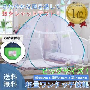 蚊帳 ワンタッチ式 ワンタッチ蚊帳 ビッグサイズ 底付き 虫除け 赤ちゃん 180×200cm かや