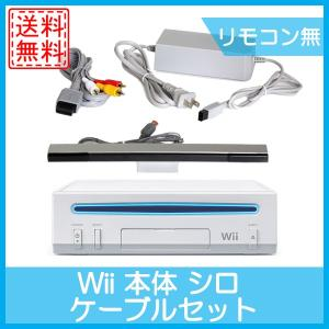 Wii 本体 シロ 本体ケーブルセット 任天堂 中古