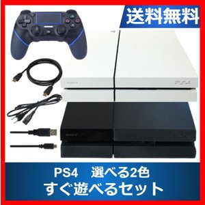 PS4 本体 中古 プレイステーション4 ジェット・ブラック 500GB CUH-1000AB01 すぐに遊べるセット|centerwave