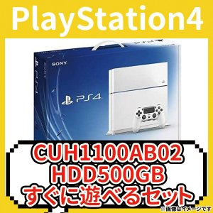 PlayStation4 本体 グレイシャー・ホワイト 500GB (CUH1100AB02) 中古