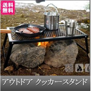 キャンプ 携帯 ガスコンロ BBQ グリル クッカースタンド
