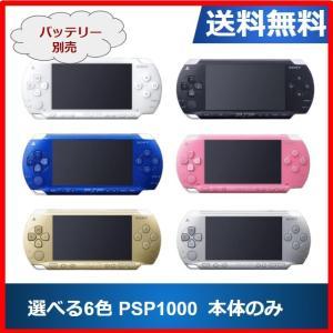 PSP-1000  プレイステーションポータブル 本体のみ  選べる6色 ソニー 送料無料 中古|centerwave
