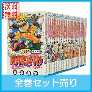 漫画セット売りの商品です、中古品の為日焼け等がある場合がございます。 漫画ナルトの全巻セット1巻〜7...