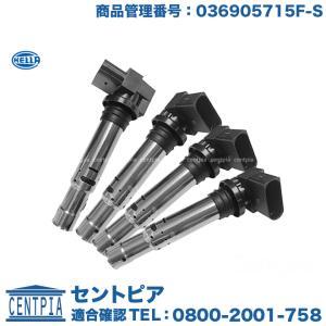 イグニッションコイル 4本セット フォルクスワーゲン ゴルフ6 HELLA製 GOLF6 1KCAX 1KCAV 1KCAVK ダイレクトコイル 036905715F|centpiashop