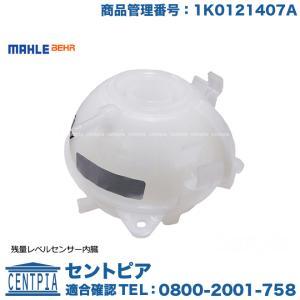ラジエター サブタンク フォルクスワーゲン ザ・ビートル 16CBZ 16CPL 16CBZK リザーバータンク リザーブタンク THEBEETLE|centpiashop