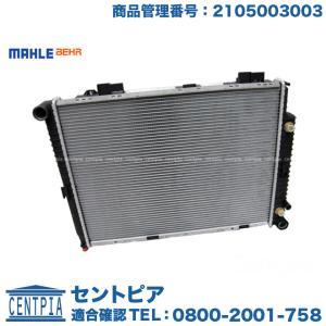 ラジエター メルセデスベンツ Eクラス W210 HELLA-BEHR製 E230 E240 E320 M111/直4 M112/V6エンジン 2105003003 8MK376770231 ラジエーター|centpiashop