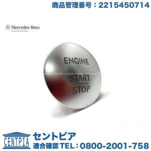 純正 プッシュスタートボタン メルセデスベンツ Sクラス W221 2215450714 プッシュボタン|centpiashop