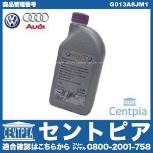 純正 クーラント アウディ A4/S4/RS4 G013A8JM1 ラジエター液冷却水・LLC 不凍液 AUDI|centpiashop