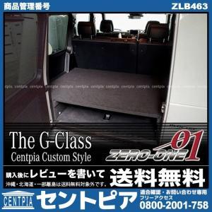 ≪送料無料≫W463用 ラゲッジボード メルセデスベンツ Gクラス W463 ZERO-ONE製 300GE G300 G320 G350 G500 G550 G55AMG G55AMG G63AMG|centpiashop