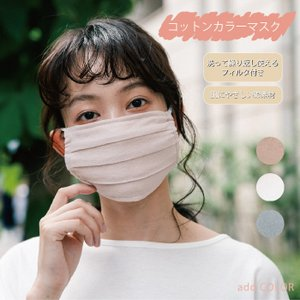 日本製 マスク ナチュラル コットンマスク ピンクマスク 綿 肌側綿 洗える 洗濯できる ポケット付き 男性用 女性用 メンズ レディース 大人用 プリーツマスク|centrage