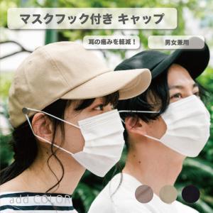 マスク フック キャップ シンプル 帽子 おしゃれ 耳が痛くならない UV レディース メンズ ベージュ ブラック 黒 ピンク スポーツ ストリート 送料無料|centrage