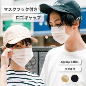 マスク フック キャップ ロゴ 帽子  おしゃれ 耳が痛くならない UV  レディース メンズ ベージュ ブラック 黒 ピンク スポーツ ストリート 送料無料|centrage