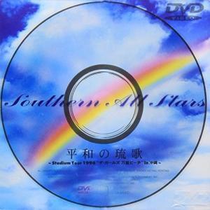"""平和の琉歌 〜Stadium Tour 1996""""ガールズ万座ビーチ""""in 沖縄〜 [DVD] central-bookstore"""