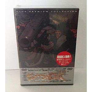 ジャイアント・ロボ THE ANIMATION-地球が静止する日- DVD GIGA PREMIUM central-bookstore