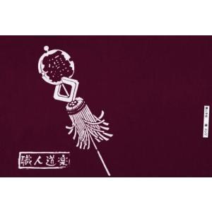 職人道楽 職人手拭い 纏 エンジ|central-bookstore
