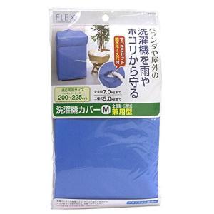 東和産業 洗濯機カバー 兼用型 (全自動 7.0kg / 二層式 5.0kg まで) M 給水ホース穴付き FX|central-bookstore