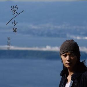 蛍/少年(初回限定盤)(DVD付)|central-bookstore
