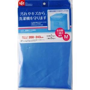 レック 洗濯機カバー M (二層式・全自動式兼用) ブルー central-bookstore