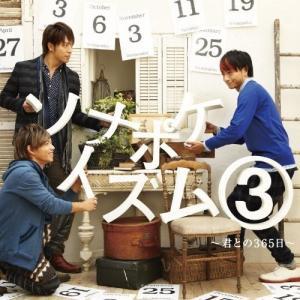 ソナポケイズム3~君との365日~(初回限定盤)(DVD付)|central-bookstore