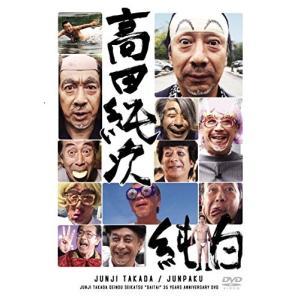 高田純次 芸能生活だいたい35周年記念DVD 『純白』 central-bookstore