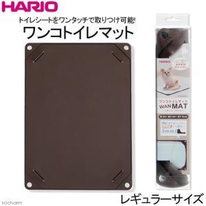ハリオ (HARIO) ワンコトイレマット レギュラー ショコラブラウン central-bookstore