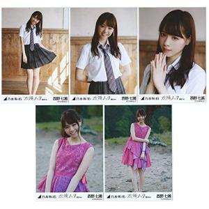 乃木坂46 WEB限定 太陽ノック 西野七瀬 個別生写真 5種類セット