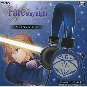 劇場版 Fate stay night Heaven's Feel ヘッドフォン セイバー 単品|central-bookstore