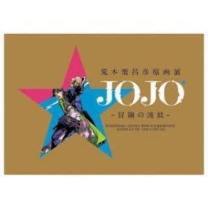 荒木飛呂彦原画展 JOJO 冒険の波紋 ジョジョ展 公式図録(東京会場) 2018