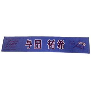 乃木坂46 個別マフラータオル 3・4期生ライブ 与田祐希