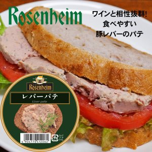 ローゼンハイム レバーパテ65g お取り寄せ レバーペースト 豚レバー おつまみ オードブル