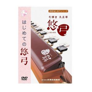 SUZUKI スズキ SKDV-04 『DVD はじめての悠弓』 弓弾き大正琴用教則DVD [SKDV04]の画像