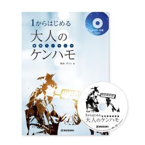 SUZUKI スズキ「1からはじめる大人のケンハモ(鍵盤ハーモニカ)」メロディオン出版物 [鈴木楽器...
