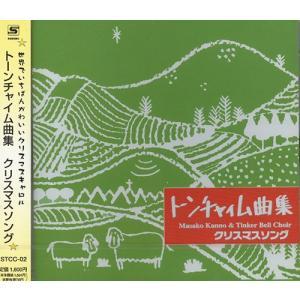 SUZUKI スズキ「CDトーンチャイムクリスマスソング」トーンチャイム出版物 [鈴木楽器]