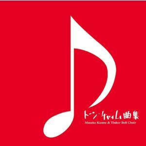 SUZUKI スズキ「CDトーンチャイム曲集VOL.1クリスマスアルバム」トーンチャイム出版物 [鈴...