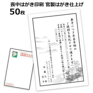 喪中はがき印刷 胡蝶蘭 官製はがき仕上げ 50枚 全国送料無料 ポイント3倍 校正対応 オプションで宛名印刷も可