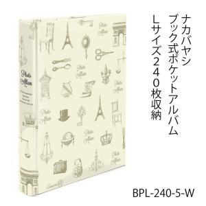 ポケットアルバム 大容量 240枚収納 ナカバヤシ BPL-...